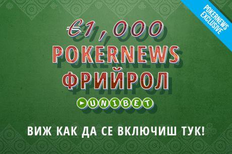 3х€1,000 PokerNews фрийрола в Unibet Poker до края на 2015