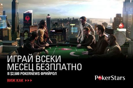 Месечните $2,500 PokerNews фрийроли в PokerStars без изисквания...