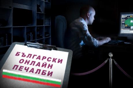 """Тодор """"М-StarX"""" Борисов 3-ти в The Bigger $55 за $15К + още..."""