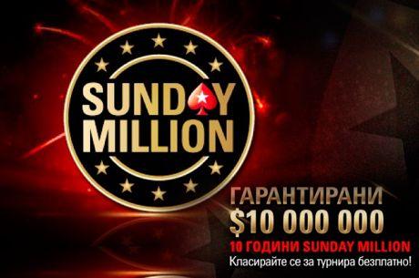 Sunday Million с $10 милиона гарантирани по случай 10...