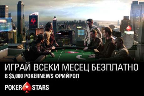 PokerNews $5,000 фрийрол на 9 април от 22:05 в PokerStars