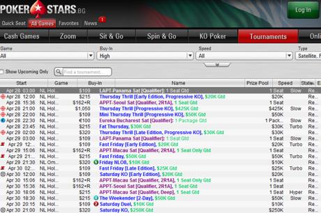Още промени в турнирната програма на PokerStars от 9 май