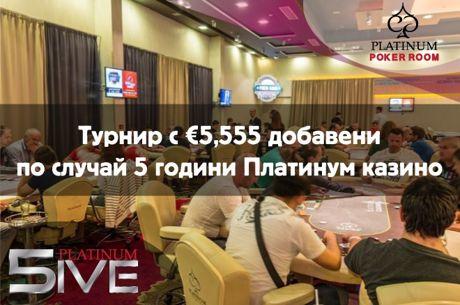 Турнир с добавени €5,555 на 3 юли по случай 5 години...