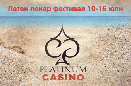 Летен покер фестивал от 10 до 16 юли в Платинум казино...