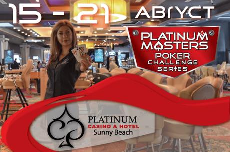 Platinum Masters #5  през август в Платинум казино на Слънчев...