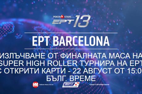 Live Stream с открити карти от финалната маса на  EPT...