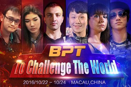 2016 博雅国际扑克大赛定于十月举行