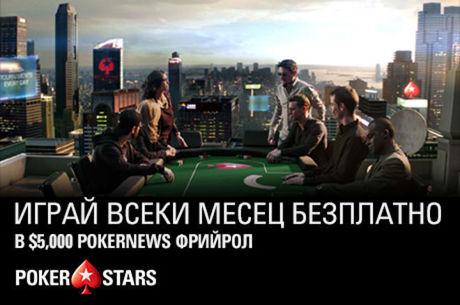 Играй в $5,000 PokerNews фрийрол на 9 октомври в PokerStars