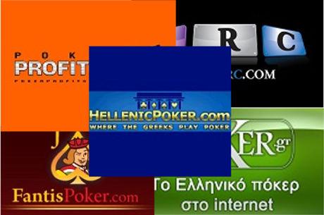 Αφιέρωμα: Τα ελληνικά online poker rooms που έκλεισαν