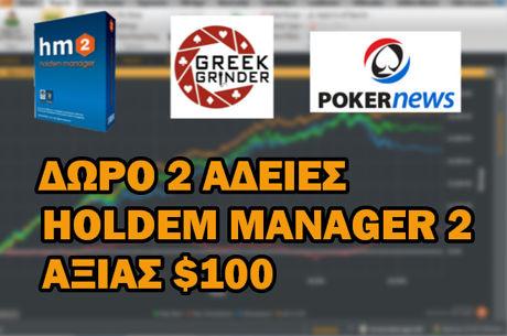 ΜΕΓΑΛΟΣ ΔΙΑΓΩΝΙΣΜΟΣ: Κερδίστε 2 άδειες για το Holdem Manager 2 αξίας $100!