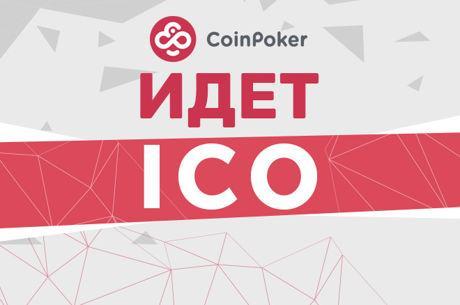 Стартовал первый этап ICO CoinPoker