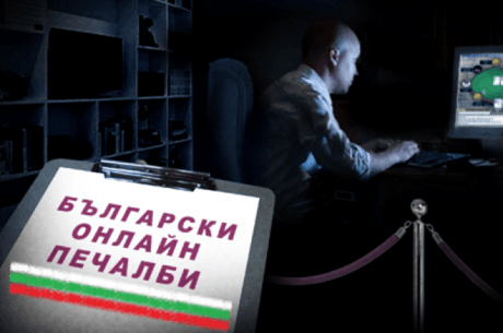 Бахар Муса, Огнян Димов, Красимир Янков и Борис...