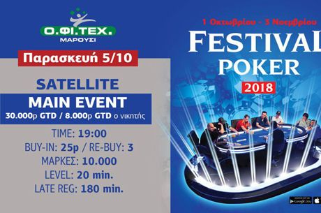 ΟΦΙΤΕΧ - Φεστιβάλ Πόκερ 2018: Satellite στο Μαρούσι...