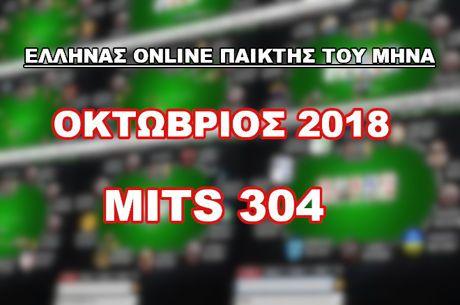 """Οκτώβριος 2018: Online παίκτης του μήνα ο """"MITS 304"""""""