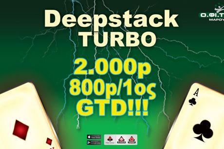 ΟΦΙΤΕΧ: Deepstack Turbo με 2.000p GTD σήμερα στο Μαρούσι