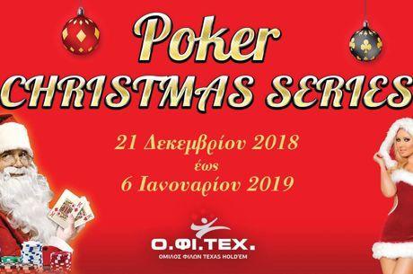 ΟΦΙΤΕΧ: Έρχεται η Poker Christmas Series 2018 με καθημερινά προκριματικά