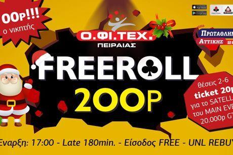 ΟΦΙΤΕΧ: Freeroll προκριματικό, Escalator και Mini Deepstack Turbo