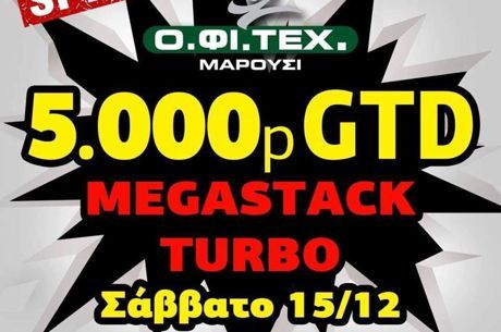 ΟΦΙΤΕΧ: Special Megastack Turbo το Σάββατο με 5.000p GTD και Big Friday με δώρο