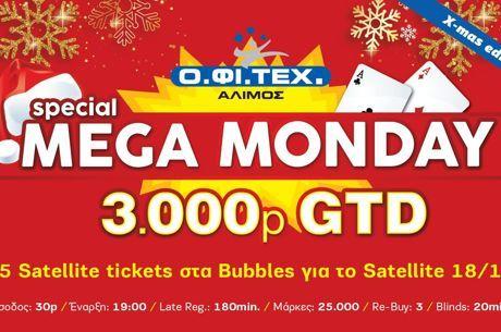 ΟΦΙΤΕΧ: Special Mega Monday με 3.000p GTD και δώρο 5 tickets για satellite