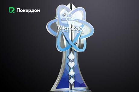 Итоги Micro Cup of Online Poker на Покердом