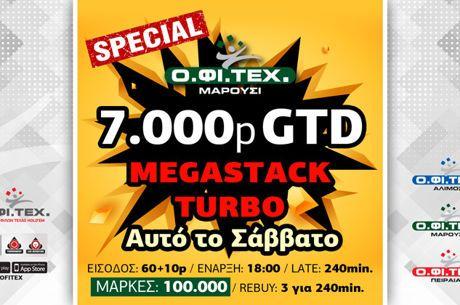 ΟΦΙΤΕΧ: Ο Βαρυπάτης κατακτά το Big Friday, 7.000p Megastack Turbo σήμερα