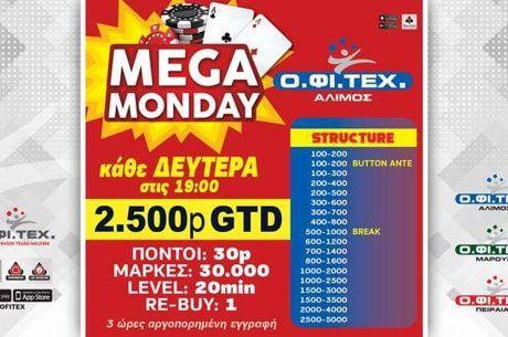 ΟΦΙΤΕΧ: Special Big Monday με 2.500p gtd και πρωτιές για Λαζόπουλο, Σιμόνι