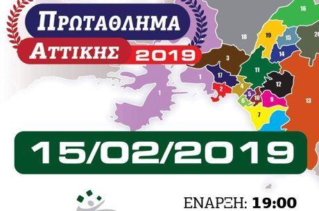 ΟΦΙΤΕΧ: Τρίτη αγωνιστική για το Πρωτάθλημα Αττικής με live updates!