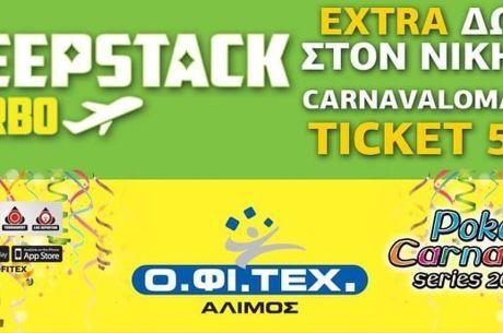 ΟΦΙΤΕΧ: Φινάλε πρωταθλήματος και events με added tickets για Carnavalomania