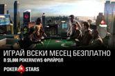 Първи депозит в PokerStars те класира за 10х$5,000 PokerNews фрийрола