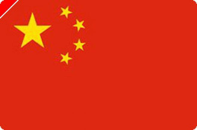 中国ポーカー市場への期待 0001