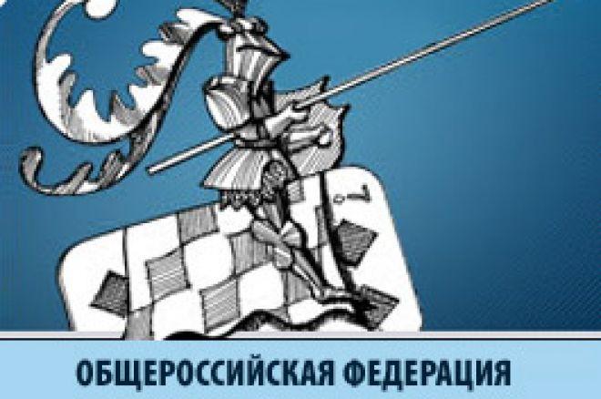 Покер в России признан спортом! 0001