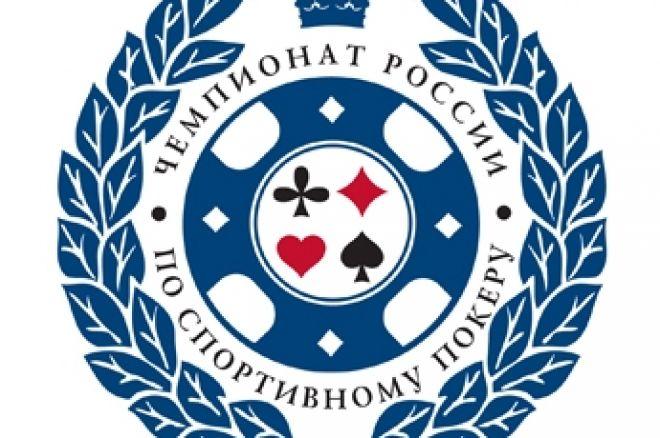 Чемпионат России по покеру 2008: большая игра! 0001