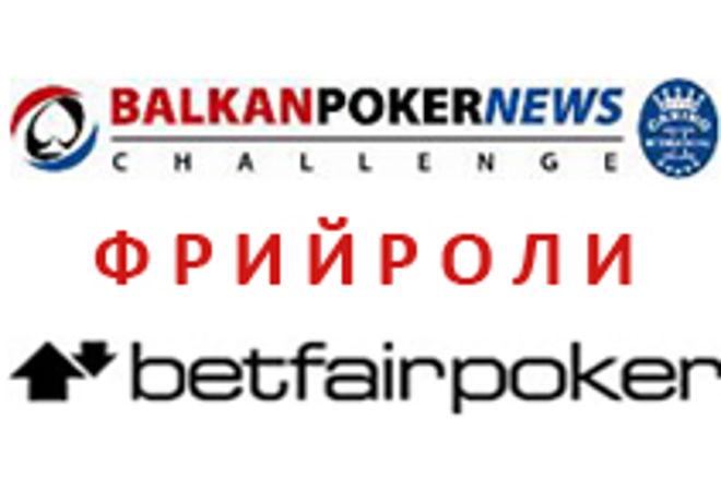 Фрийрол даващ 3 пакета за  BALKANPOKERNEWS CHALLENGE в Betfair 0001