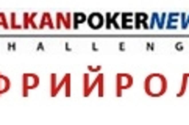 М Е Г А  Pacific Poker Фрийрол за BALKANPOKERNEWS CHALLENGE 0001