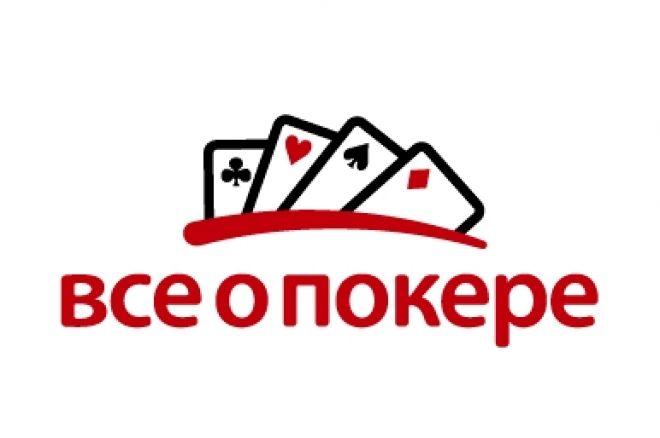 Бесплатная Школа Покера vseopokere.ru под руководством... 0001
