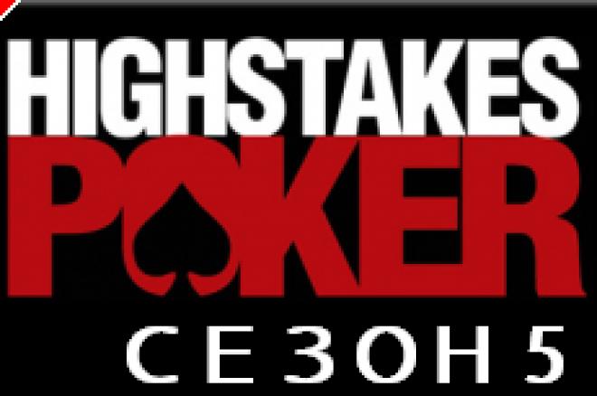 High Stakes Poker - Сезон 5 0001