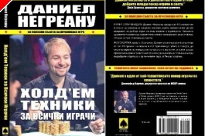 Даниел Негреану - Холд'ем Техники за Всички Играчи 0001