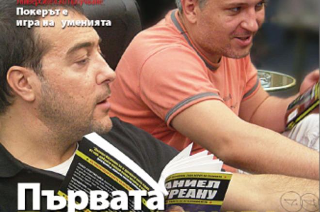 Първото Покер Списание в България! 0001