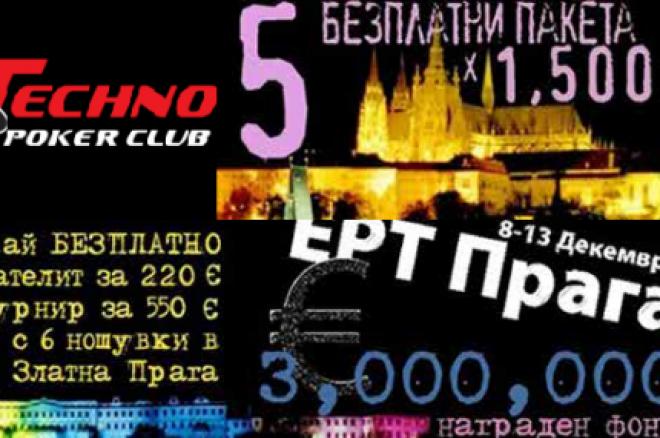 Фрийрол на Техно Покер Клуб за EPT Прага 0001