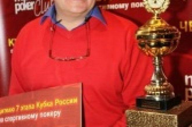 Константин Пучков выигрывает 7 этап Кубка России 0001