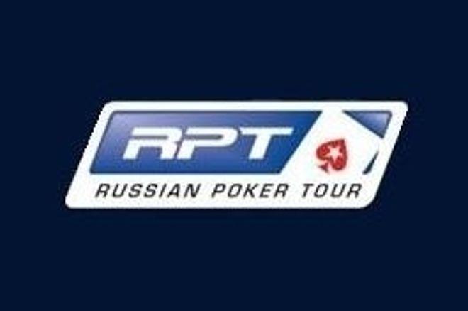 Το PokerStars ανακοινώνει το Russian Poker Tour 0001