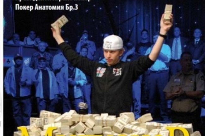 Списание PokerNews Брой #3 0001