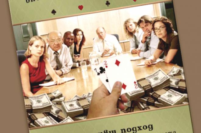"""Покер Книга: """"Опаa! Спечелих Твърде Много... 0001"""