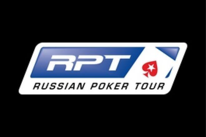 Московский этап RPT переносится на май 0001