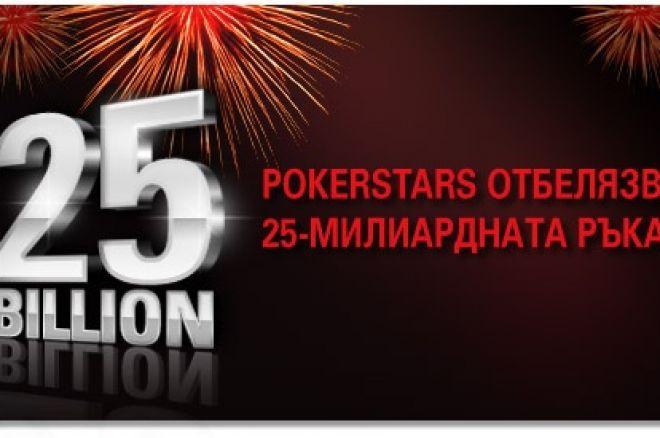 25 Милиарда Ръце и Много Промоции в PokerStars 0001