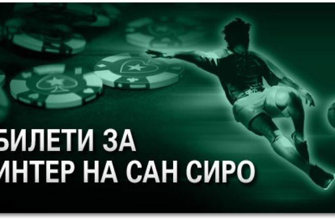 Спечелете билети за мача Интер - Сиена! 0001