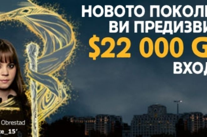 Новото поколение на Betfair Poker предизвиква - $22 000... 0001