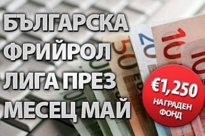 €1,250 Фрийрол Лига За Българи През Май В Poker Heaven 0001