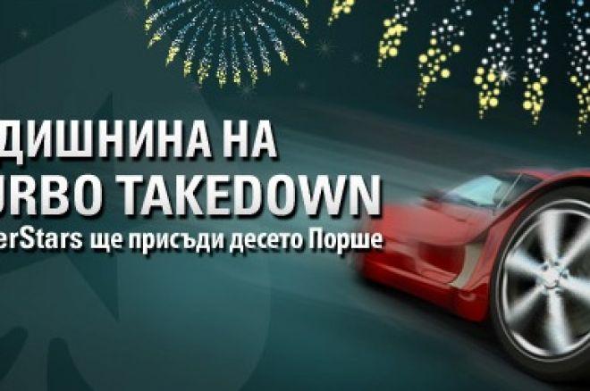 Turbo Takedown За $1,000,000 В PokerStars 0001