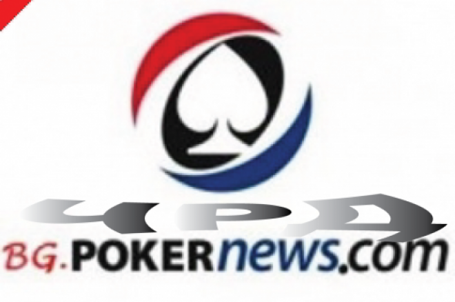 Две години PokerNews България – Успех и Наслада 0001